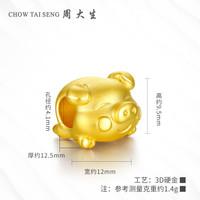 CHOW TAI SENG 周大生 趴趴猪足金转运珠