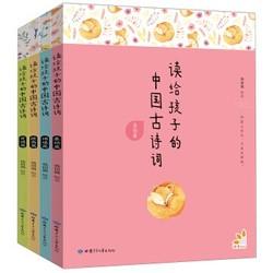 《读给孩子的中国古诗词》(套装共4册) *10件