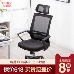 电脑椅办公椅椅子