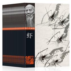 《齐白石画集》20册彩色原版名家作品绘画谱全套