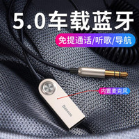 BASEUS 倍思 AUX车载蓝牙接收器5.0版 3.5mm转USB