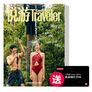 《悦游 Traveler》(2020年3月号)