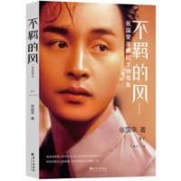 《不羁的风:张国荣亲笔图文随笔集》
