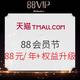 88VIP、移动专享:阿里88会员节来袭,今年有哪些新花样? 5大平台联合会员88元/年,新增388店铺全年享9.5折/更新:抢回血红包