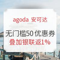 agoda优惠券再发,银联支付笔笔返现1%!