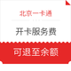 北京一卡通IOS版  可退开卡服务费 至卡内余额