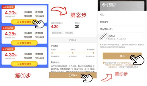 京东金融银行+ 首存送10元红包