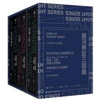 《银河界区三部曲》(套装共3册)+《北欧众神》