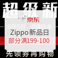 京东 Zippo超级新品日