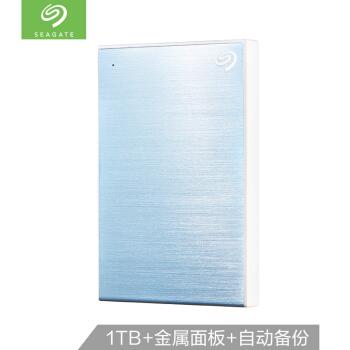 希捷(Seagate) 1TB USB3.0 移动硬盘 睿品新版铭 冰月蓝
