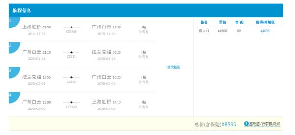 这波票比较野!正春节商务舱 !上海/广州/长沙-德国法兰克福