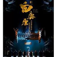 中国话剧扛鼎之作 陕西人艺话剧《白鹿原》北京站