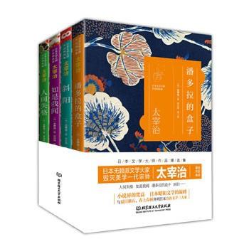 《人间失格+潘多拉的盒子+斜阳+如是我闻》太宰治作品四册