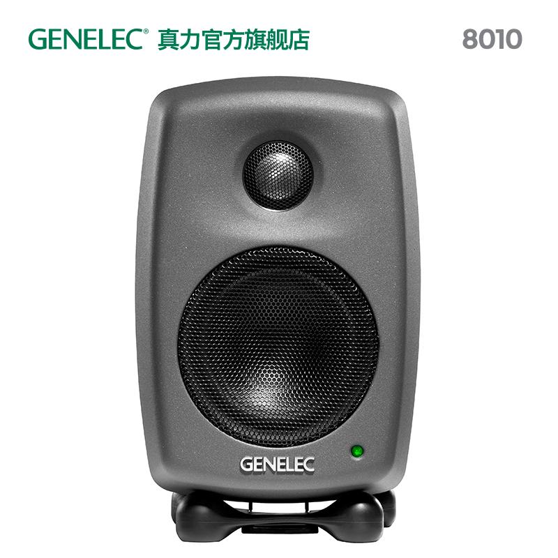 真力 Genelec 8010 監聽音箱