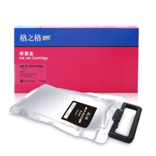 格之格适用爱普生T9731墨水袋 Epson Pro WF-C869系列 T9741 9742 9743 9744 T9731 9732 9733 869墨盒