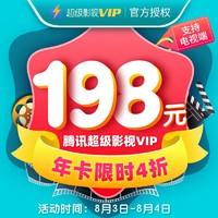 腾讯视频超级影视vip会员12个月