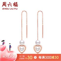 周六福 珠宝爱心珍珠红18K金耳线耳饰女款 优雅KIPA093112 玫瑰金