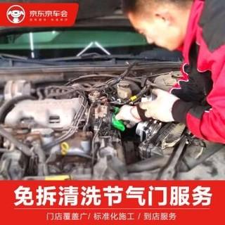 京东京车会 免拆清洗节气门 养护服务(含材料)