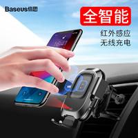 倍思智能车载无线充电器通用型iphonex汽车手机架X苹果8小米车充支架三星xs快充多功能