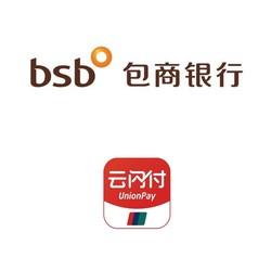 包商银行 X 云闪付  12306购票优惠