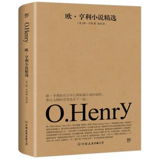 京东PLUS会员、凑单品 : 《欧亨利小说精选》文学名家名著