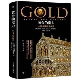 《黄金的魔力 : 一部金子的文化史》