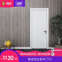 兔宝宝木门 静音家用室内门卧室门定制含门套 简约免漆生态木门T2