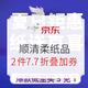 促销活动:京东 顺清柔纸品 19周年庆 部分2件7.7折,叠加领券满188-40元、149-20元、88-10元;