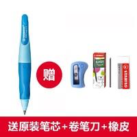STABILO 思笔乐 矫姿自动铅笔 3.15mm 送笔芯+卷笔刀+橡皮