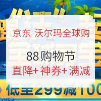 京东 沃尔玛全球购 88购物节