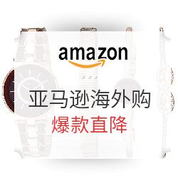 亚马逊海外购 时尚腕表专场