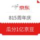 微信专享:京东815周年庆 简单关注店铺即可领京豆 瓜分1亿京豆,每小时逛会场得额外京豆