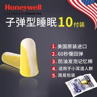 Honeywell 霍尼韦尔303s子弹型防噪音睡眠耳塞