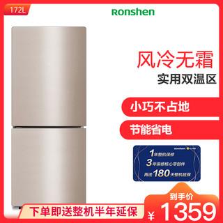容声(Ronshen)BCD-172WD11D 两门双门小型电冰箱 风冷无霜冰箱节能家用电冰箱