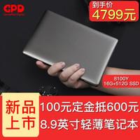 GPD p2 max 8.9英寸笔记本电脑(8100Y、16GB、512GB)