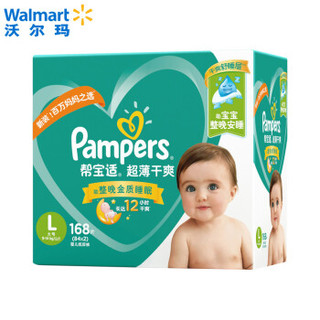 Pampers 帮宝适 超薄干爽 婴儿纸尿裤 尿不湿 26946877