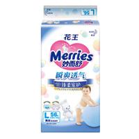 Merries 妙而舒 妙而舒瞬爽透气 婴儿纸尿裤大号尿不湿