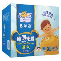 Teddy Bear 泰迪熊 TD0102 纸尿裤  XL 68片