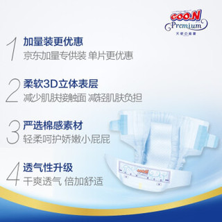 GOO.N 大王 天使系列 纸尿裤 S74片
