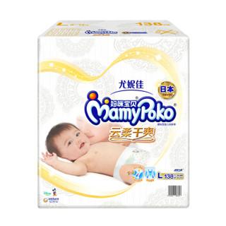 MamyPoko 妈咪宝贝 纸尿裤 婴儿尿裤 尿不湿 尤妮佳小彩箱