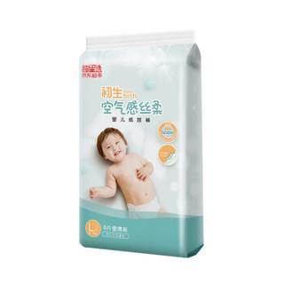 初生baby birth 婴儿纸尿裤 空气感丝柔装 便携试用装