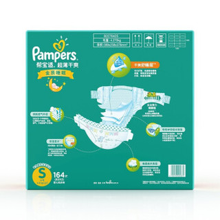 Pampers 帮宝适 纸尿裤  S164片