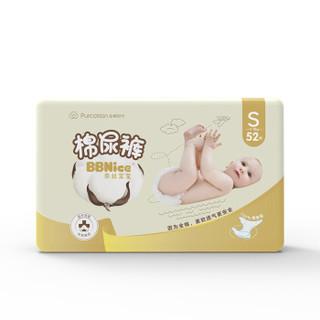 PurCotton 全棉时代 2100015338-001 奈丝宝宝棉尿裤 S52片
