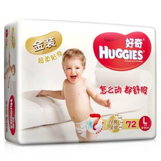 HUGGIES 好奇 金装 婴儿纸尿裤 尿不湿