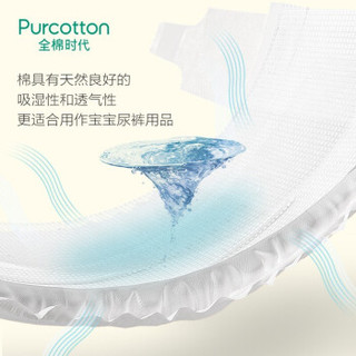 PurCotton 全棉时代 尿不湿纸尿裤拉拉裤婴儿尿裤奈丝宝宝棉尿裤 2100019159-000