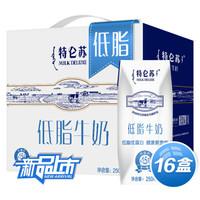 MENGNIU 蒙牛 特仑苏经典系列 低脂牛奶 250ml*16 礼盒装