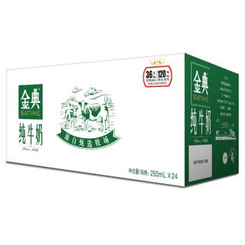 超定制伊利金典纯牛奶24盒整箱儿童学生高端营养早餐奶批发特价 *2件