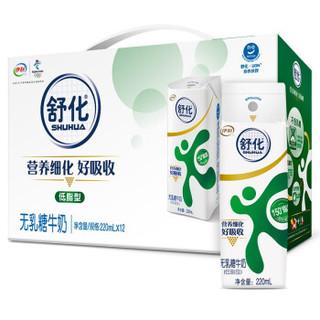 舒化 伊利 舒化 无乳糖牛奶 低脂型220ml*12盒/箱(礼盒装)