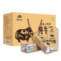 青藏祁莲牦牛奶 祁连山牦牛纯牛奶250ml*12盒 *2件