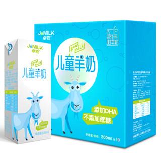 Jomilk 卓牧 儿童成长羊奶 (200ml、10盒、原味、礼盒装)
